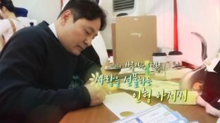 [미니다큐] 아름다운 사람들 - 33회 : 사랑을 선물하는 인형 아저씨