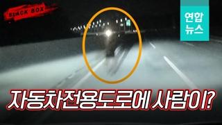 [블랙박스] 주행 중 자동차 전용도로 위에 나타난 사람