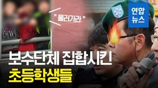 """[영상] 보수단체 집합시킨 초등학생들 """"전두환은 물러가라"""""""