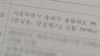 """수상한 부동산 증식…野 """"장관후보들 투기의혹"""""""