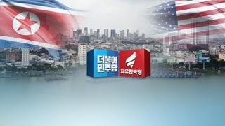 """민주당 """"북미대화 재개 노력""""…한국당 """"북한 적반하장"""""""