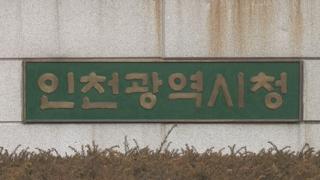 인천 고등학교서 학생 17명 식중독 의심 증세