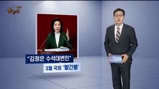 [여의도 풍향계] 공수 바꿔 반복된 대통령 모독 논란의 역사