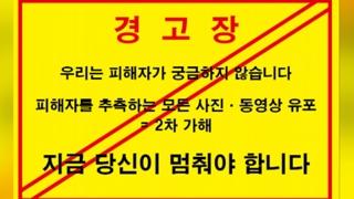 """""""2차 가해 막자""""…국민청원에 경고장도 등장"""