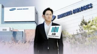 삼성바이오 수사 확대…이재용 경영권 승계까지 살피나