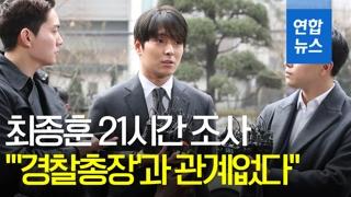 """[영상] 21시간 조사 받은 최종훈…""""'경찰총장'과 관계없다"""""""