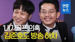 """[영상] '내기골프' 후 돈 돌려줬다는 김준호…""""모든 방송 하차"""""""