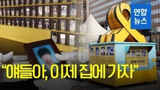 [영상] 세월호 천막 '눈물의 이안식'…희생자 304명 영정 옮겨