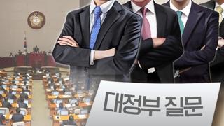 여야 금주 대정부질문…쟁점별 난타전 예고