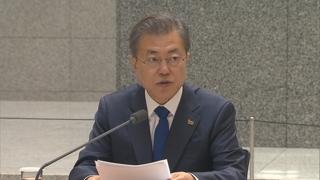 북핵ㆍ민생 등 난제 수두룩…문 대통령 해법 몰두