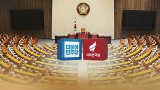 민주-한국 좁혀지는 지지율…거칠어지는 이념공방