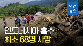 """[영상] 인도네시아, 홍수로 최소 68명 사망…""""한국인 피해 없어"""""""