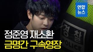 [영상] 정준영 재소환 밤샘 조사…금명간 구속영장