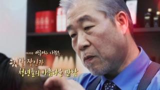 [미니다큐] 아름다운 사람들 - 34회 : 이발 장인과 두 청년의 아름다..