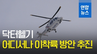 [영상] 닥터헬기 1대 추가 배치, 이착륙 방안도 마련