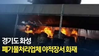 [현장] 화성 폐기물처리업체 야적장서 불…폐비닐 1천200t 쌓여