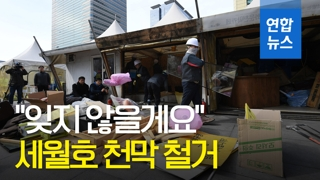 """[영상] """"잊지 않을게요""""…광화문 세월호 천막 철거"""