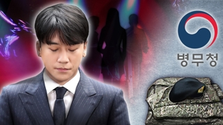 """병무청장 """"승리 입영연기 신청하면 신중히 검토"""""""