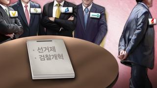 '선거제 개편' 여야 3당 회동 빈손종결…한국당 반발