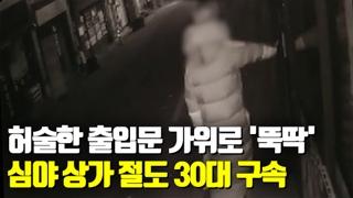 [현장] 허술한 출입문 가위로 '뚝딱'…심야 상가 절도 30대 구속