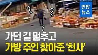 [영상] 가던 길 멈추고 가방 주인 찾아준 '천사 아주머니'