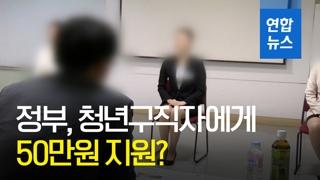 [영상] 정부, 취업준비생에 6개월 동안 월 50만원 지원