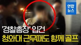 [영상] '경찰총장' 거론 윤 총경, 청와대 근무때도 승리와 골프