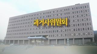 '김학의ㆍ장자연 의혹' 2개월 더 조사…법무부 내일 결정