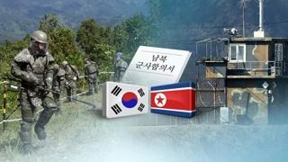 북한 무응답에…진전없는 남북 군사합의 이행