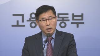 25일부터 '청년구직지원금' 신청…월 50만원