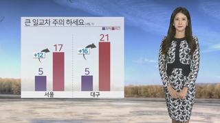 [날씨] 온화한 봄날씨…큰 일교차 유의
