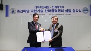 [비즈&] 대우조선-인하대, '조선해양 극한기술' 연구센터 세운다 外