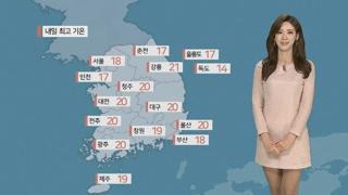 [날씨] 내일 전국 요란한 봄비…먼지 씻고 건조함 해소