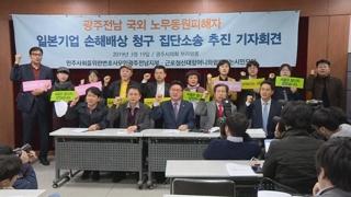 일본 전범기업 341곳 대상 집단 소송 추진