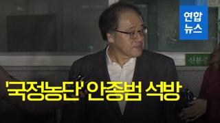 [영상]'국정농단' 연루 안종범 구속기간 만료로 석방