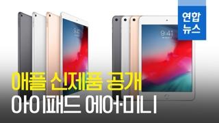 [영상] 조용히 신제품 공개한 애플…신형 아이패드 에어·미니 출시