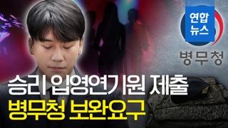"""[영상] 현역입영연기원 제출한 승리…병무청 """"보완요구"""""""