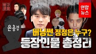 [탐구생활] '고구마 줄기' 의혹…버닝썬 등장인물 총정리