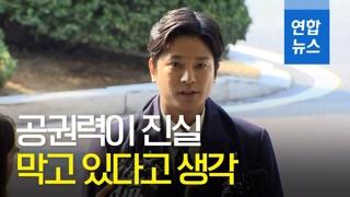 """[영상] '버닝썬 사태 발단' 김상교 경찰 출석…""""국민께 알려야"""""""