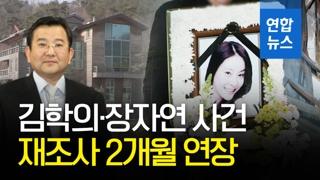 [영상] 검찰과거사위 '김학의·장자연 사건' 재조사 2개월 추가 연장