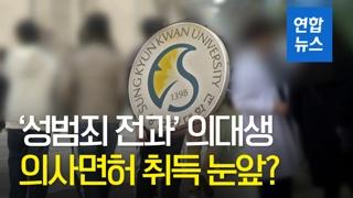 [영상] '고려대 의대 성추행' 가해자 의사국가고시 응시 논란