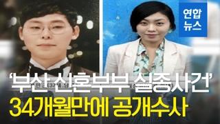 [영상] 부산 신혼부부 실종사건 공개수사 전환…2년 10개월만에