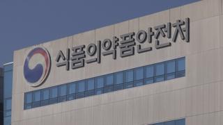 식약처, 전투식량ㆍ뱅쇼ㆍ라면스프 티백 위생검사