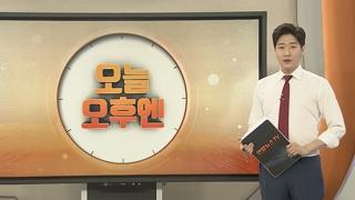 [오늘 오후엔] 오늘부터 대정부질문…선거제ㆍ사법개혁 공방 예상 外