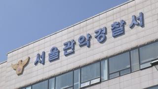 """""""경찰차가 발 밟아""""…술 취해 허위 신고"""