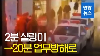 [영상] 김상교 체포상황 부풀린 경찰…'2분 실랑이→20분 업무방해'