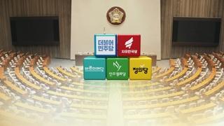 국회 대정부질문…여야 '선거제ㆍ사법개혁' 공방