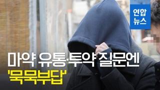 [영상] 버닝썬 마약 의혹 '애나', 마약 유통 등 질문엔 '묵묵부답'