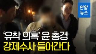 [영상] '경찰총장' 총경 출국금지 신청…'K팝 티켓' 부인도 소환