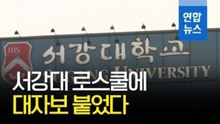 [영상] 서강대 로스쿨 교수, 강의중 '버닝썬 영상' 농담…논란 일어